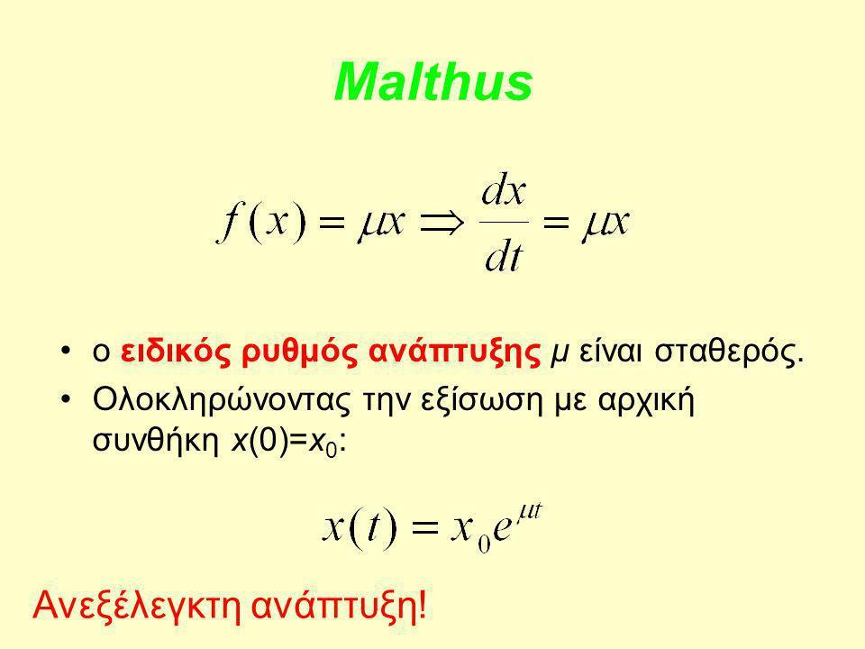 Malthus ο ειδικός ρυθμός ανάπτυξης μ είναι σταθερός. Ολοκληρώνοντας την εξίσωση με αρχική συνθήκη x(0)=x 0 : Ανεξέλεγκτη ανάπτυξη!