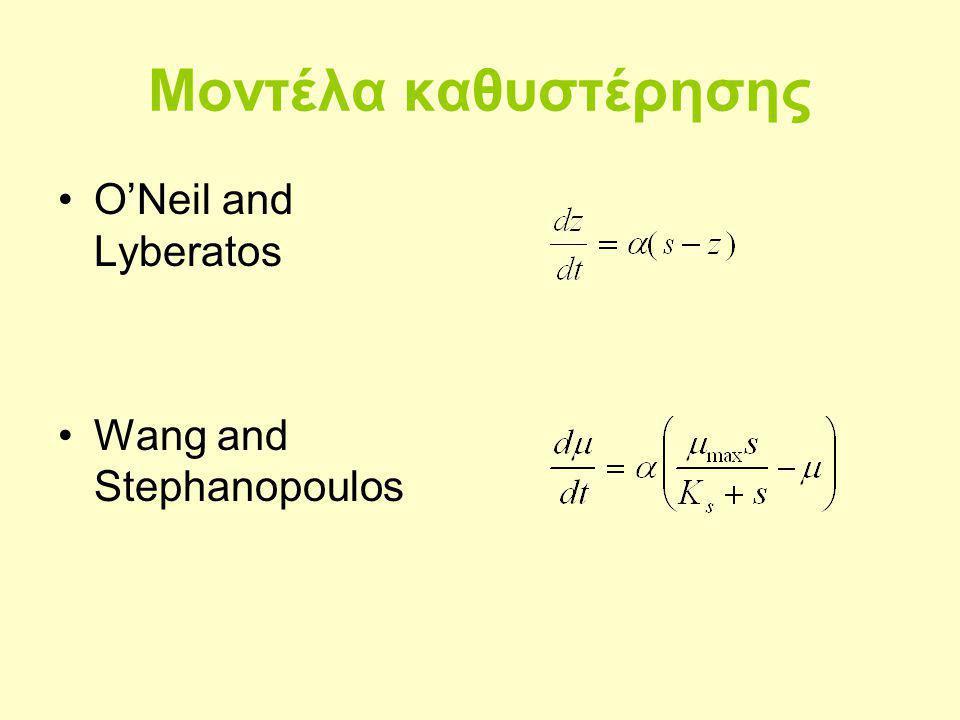 Μοντέλα καθυστέρησης O'Neil and Lyberatos Wang and Stephanopoulos