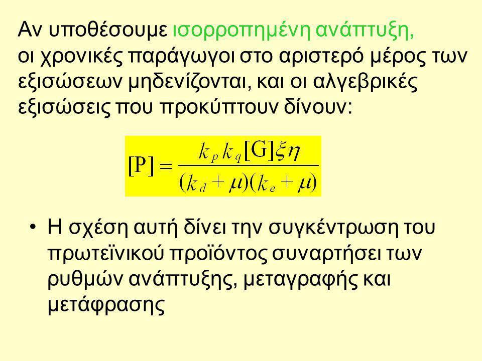 Η σχέση αυτή δίνει την συγκέντρωση του πρωτεϊνικού προϊόντος συναρτήσει των ρυθμών ανάπτυξης, μεταγραφής και μετάφρασης Αν υποθέσουμε ισορροπημένη ανά