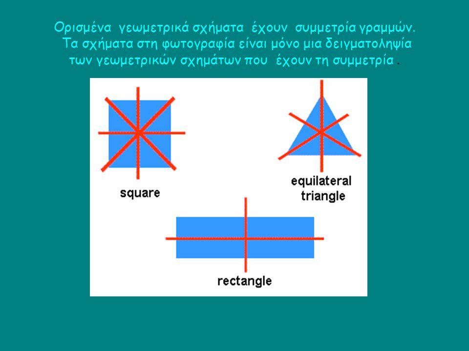 Ορισμένα γεωμετρικά σχήματα έχουν συμμετρία γραμμών. Τα σχήματα στη φωτογραφία είναι μόνο μια δειγματοληψία των γεωμετρικών σχημάτων που έχουν τη συμμ