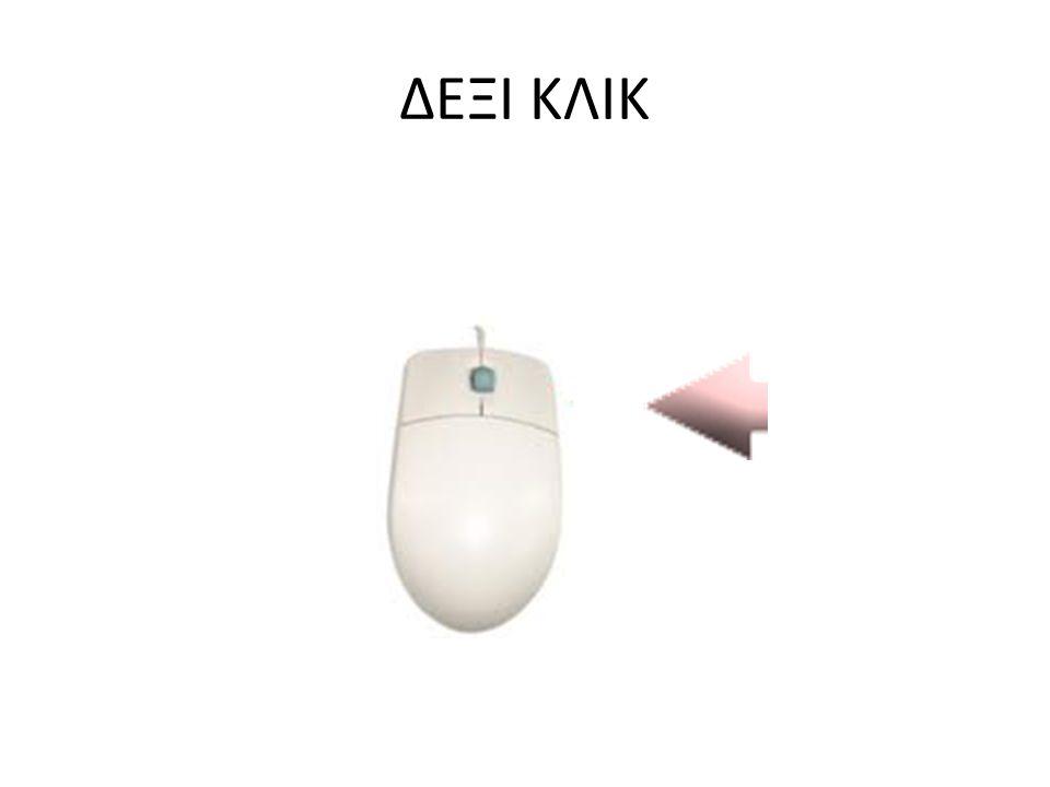 ΔΕΞΙ ΚΛΙΚ