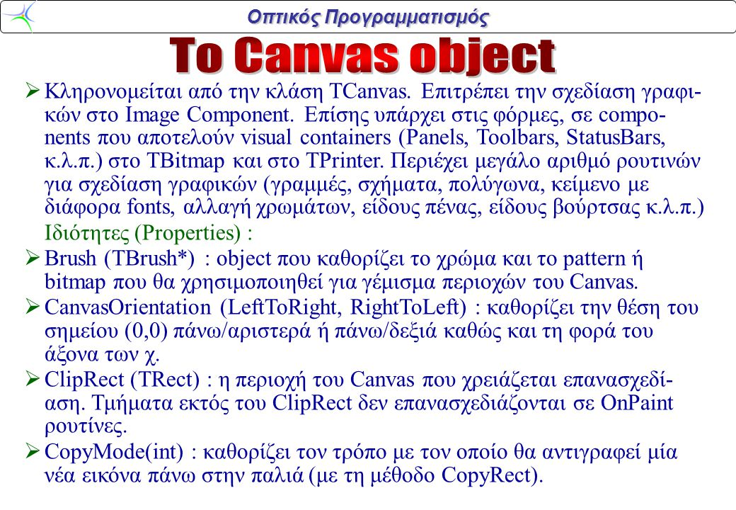 Οπτικός Προγραμματισμός  Κληρονομείται από την κλάση TCanvas. Επιτρέπει την σχεδίαση γραφι- κών στο Image Component. Επίσης υπάρχει στις φόρμες, σε c