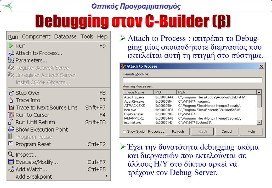 Οπτικός Προγραμματισμός  Attach to Process : επιτρέπει το Debug- ging μίας οποιασδήποτε διεργασίας που εκτελείται αυτή τη στιγμή στο σύστημα.