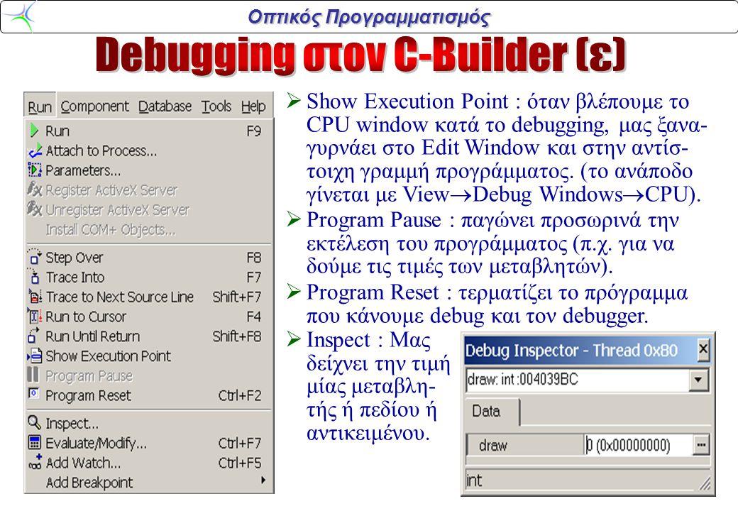 Οπτικός Προγραμματισμός  Show Execution Point : όταν βλέπουμε το CPU window κατά το debugging, μας ξανα- γυρνάει στο Edit Window και στην αντίσ- τοιχη γραμμή προγράμματος.