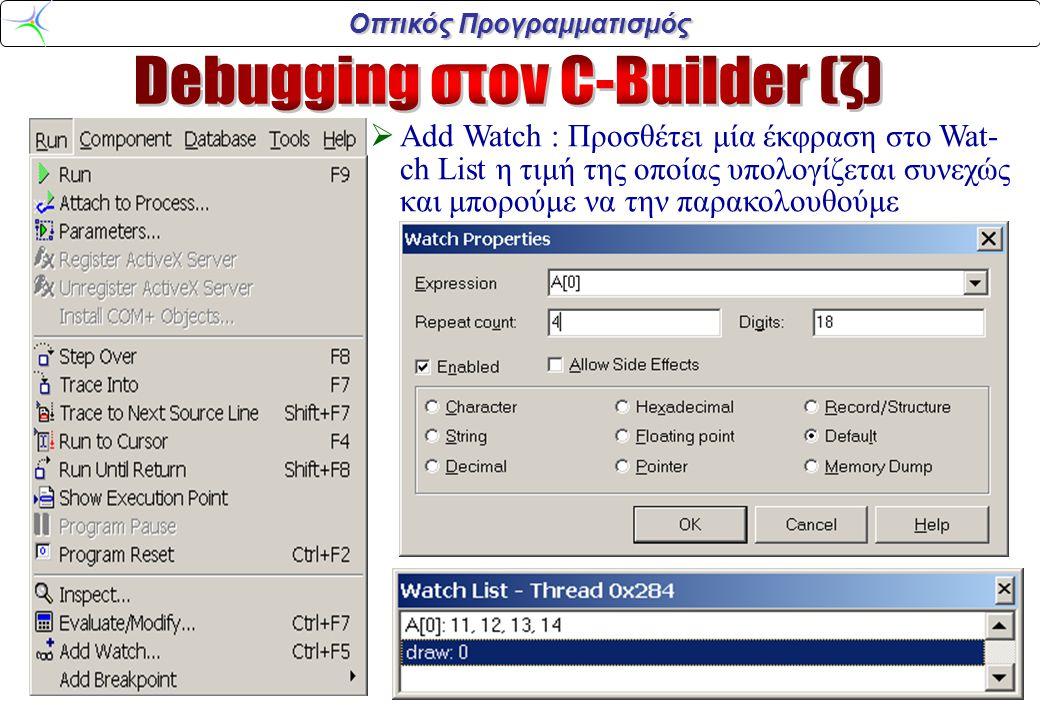 Οπτικός Προγραμματισμός  Add Watch : Προσθέτει μία έκφραση στο Wat- ch List η τιμή της οποίας υπολογίζεται συνεχώς και μπορούμε να την παρακολουθούμε