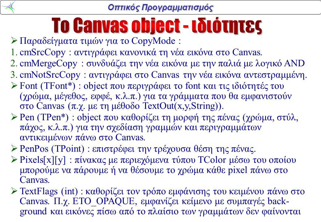 Οπτικός Προγραμματισμός  Παραδείγματα τιμών για το CopyMode : 1.cmSrcCopy : αντιγράφει κανονικά τη νέα εικόνα στο Canvas.
