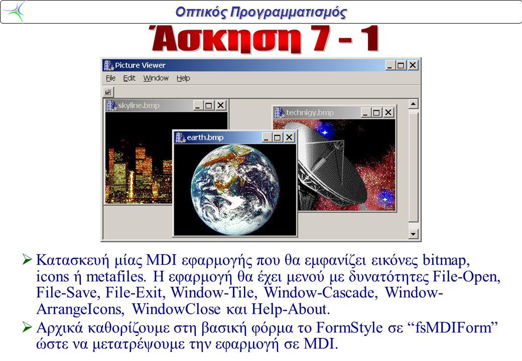 Οπτικός Προγραμματισμός  Κατασκευή μίας MDI εφαρμογής που θα εμφανίζει εικόνες bitmap, icons ή metafiles. Η εφαρμογή θα έχει μενού με δυνατότητες Fil