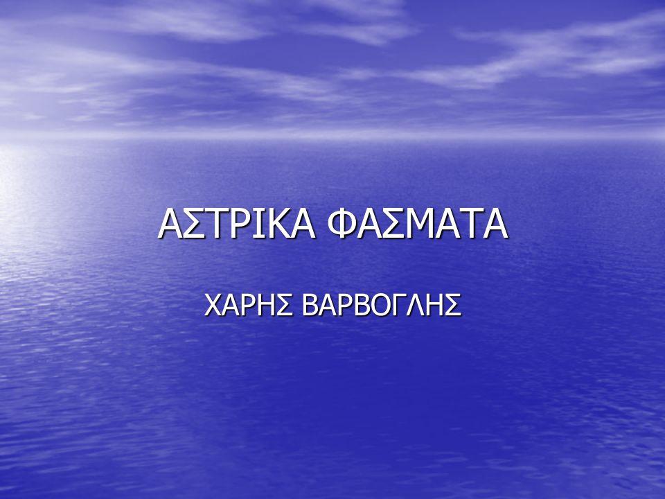 ΗΛΕΚΤΡΟΜΑΓΝΗΤΙΚΟ ΦΑΣΜΑ Από τα ραδιοκύματα στις ακτίνες-γ, μήκος κύματος, συχνότητα και διαφάνεια της ατμόσφαιρας (γαλάζιο-διαφανής, μπλε-αδιαφανής) Από τα ραδιοκύματα στις ακτίνες-γ, μήκος κύματος, συχνότητα και διαφάνεια της ατμόσφαιρας (γαλάζιο-διαφανής, μπλε-αδιαφανής)