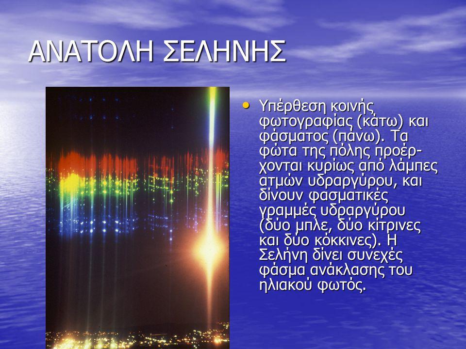 ΑΝΑΤΟΛΗ ΣΕΛΗΝΗΣ Υπέρθεση κοινής φωτογραφίας (κάτω) και φάσματος (πάνω). Τα φώτα της πόλης προέρ- χονται κυρίως από λάμπες ατμών υδραργύρου, και δίνουν