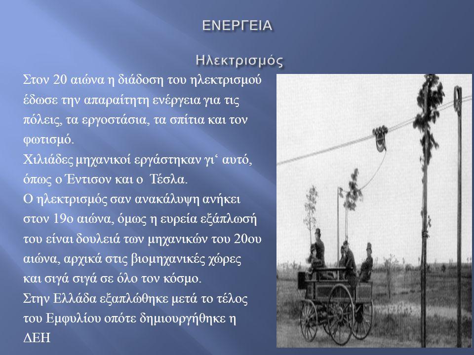 Στον 20 αιώνα η διάδοση του ηλεκτρισμού έδωσε την απαραίτητη ενέργεια για τις πόλεις, τα εργοστάσια, τα σπίτια και τον φωτισμό. Χιλιάδες μηχανικοί εργ