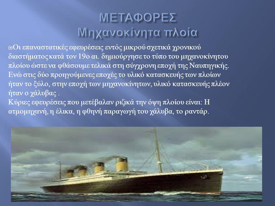  Οι επαναστατικές εφευρέσεις εντός μικρού σχετικά χρονικού διαστήματος κατά τον 19 ο αι. δημιούργησε το τύπο του μηχανοκίνητου πλοίου ώστε να φθάσουμ