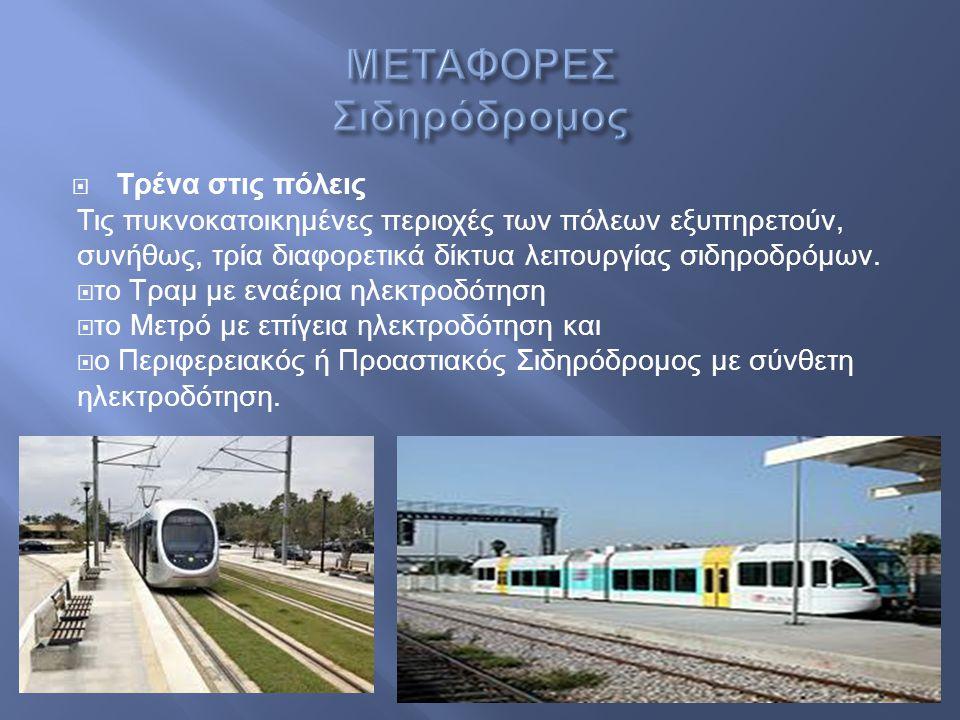  Τρένα στις πόλεις Τις πυκνοκατοικημένες περιοχές των πόλεων εξυπηρετούν, συνήθως, τρία διαφορετικά δίκτυα λειτουργίας σιδηροδρόμων.  το Τραμ με ενα