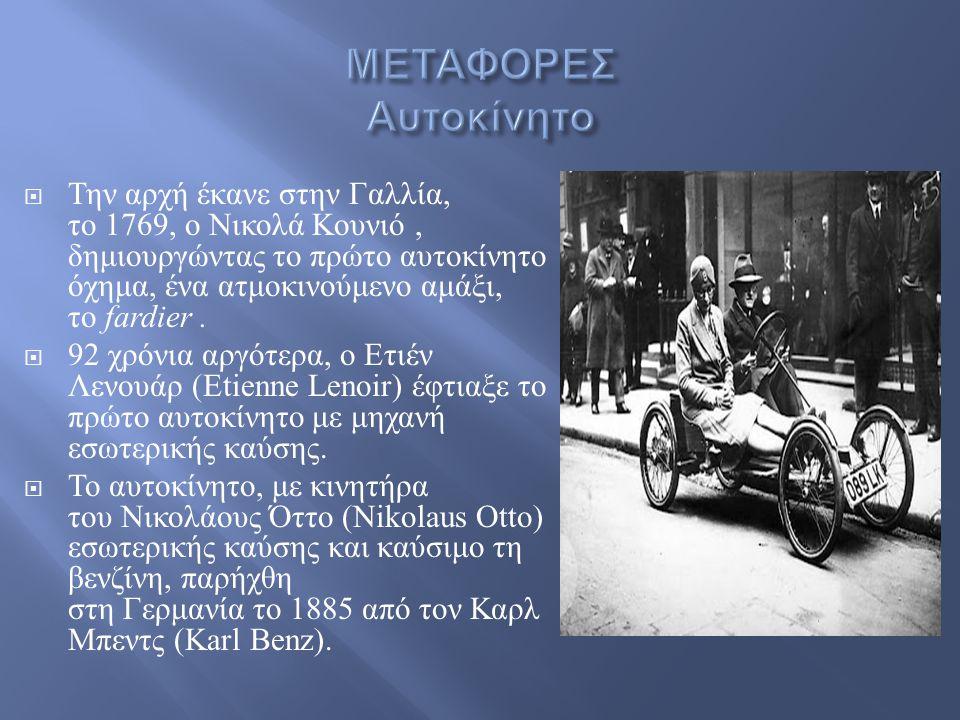  Την αρχή έκανε στην Γαλλία, το 1769, ο Νικολά Κουνιό, δημιουργώντας το πρώτο αυτοκίνητο όχημα, ένα ατμοκινούμενο αμάξι, το fardier.  92 χρόνια αργό