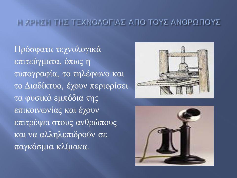 Πρόσφατα τεχνολογικά επιτεύγματα, όπως η τυπογραφία, το τηλέφωνο και το Διαδίκτυο, έχουν περιορίσει τα φυσικά εμπόδια της επικοινωνίας και έχουν επιτρ