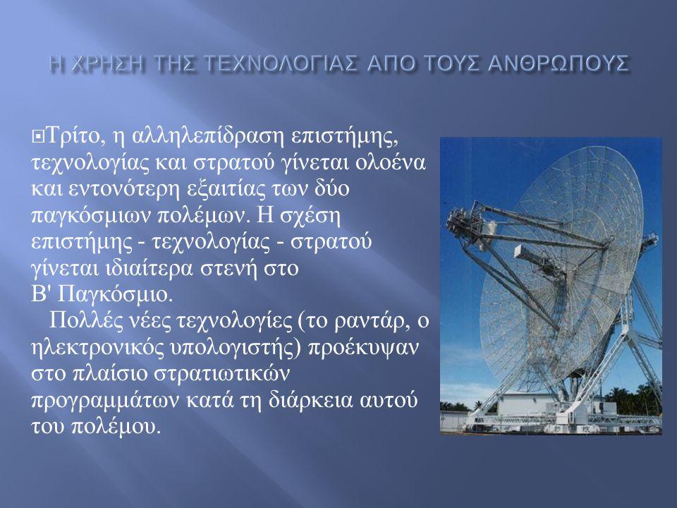  Ο τηλεοπτικός δέκτης λαμβάνει το τηλεοπτικό σήμα είτε ασύρματα είτε ενσύρματα.