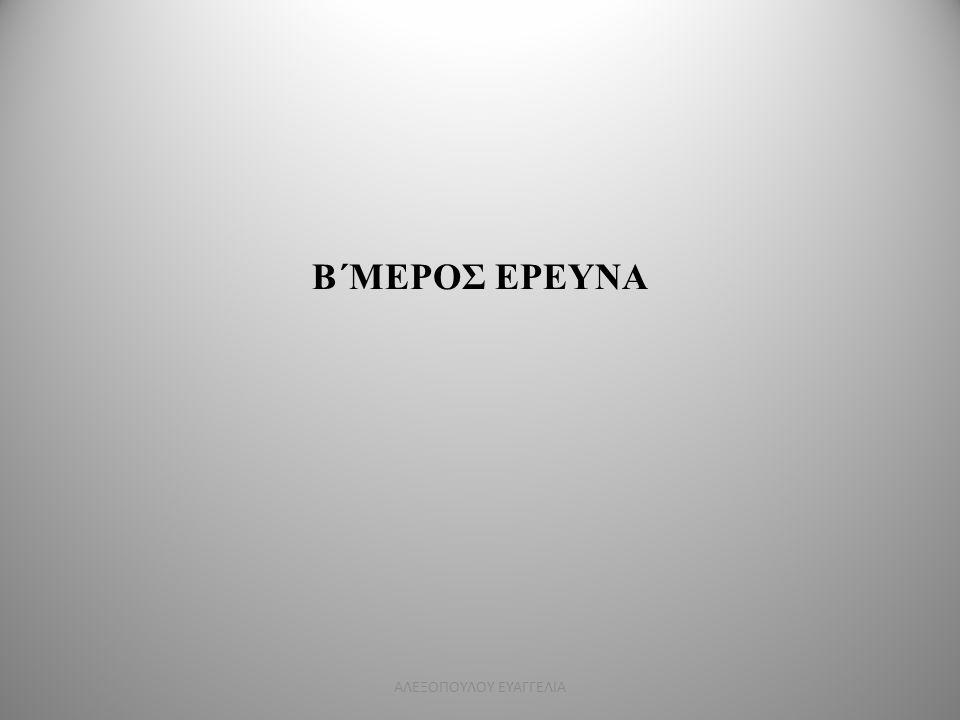 Β΄ΜΕΡΟΣ ΕΡΕΥΝΑ ΑΛΕΞΟΠΟΥΛΟΥ ΕΥΑΓΓΕΛΙΑ
