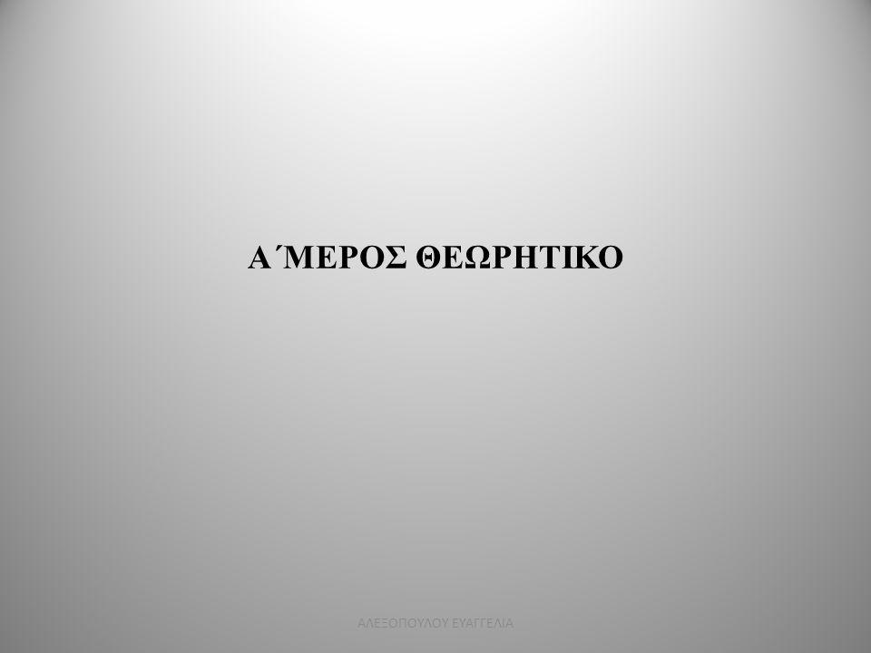 Α΄ΜΕΡΟΣ ΘΕΩΡΗΤΙΚΟ ΑΛΕΞΟΠΟΥΛΟΥ ΕΥΑΓΓΕΛΙΑ