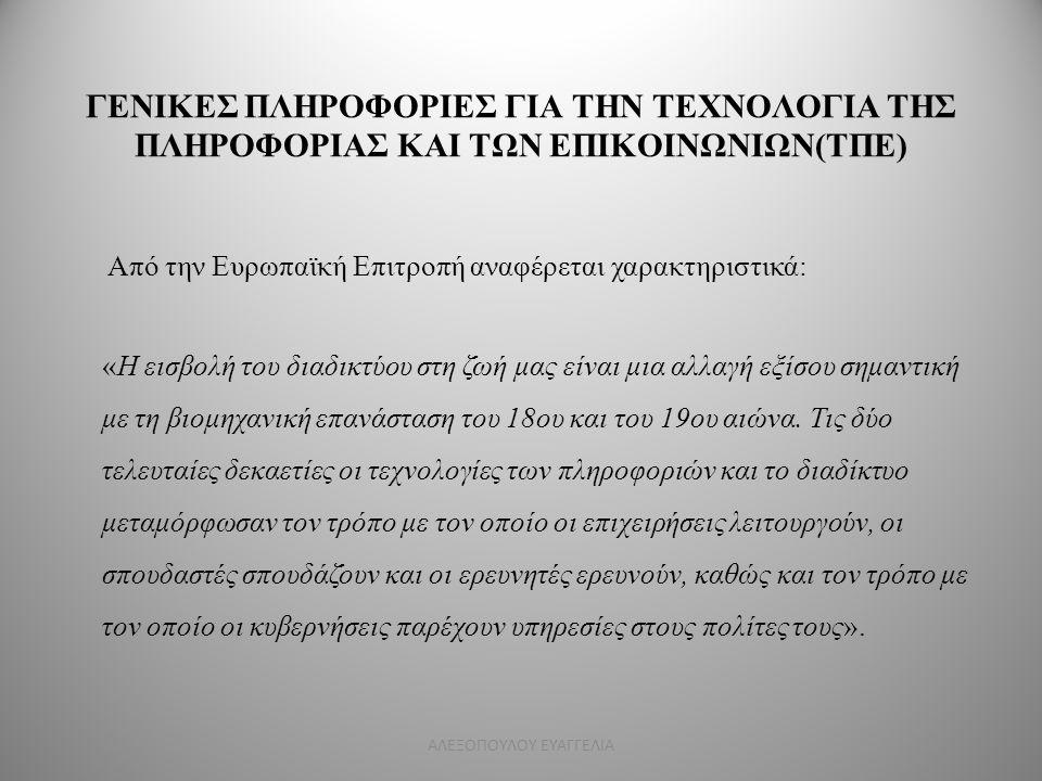 ΓΕΝΙΚΕΣ ΠΛΗΡΟΦΟΡΙΕΣ ΓΙΑ ΤΗΝ ΤΕΧΝΟΛΟΓΙΑ ΤΗΣ ΠΛΗΡΟΦΟΡΙΑΣ ΚΑΙ ΤΩΝ ΕΠΙΚΟΙΝΩΝΙΩΝ(ΤΠΕ) Από την Ευρωπαϊκή Επιτροπή αναφέρεται χαρακτηριστικά: «Η εισβολή του