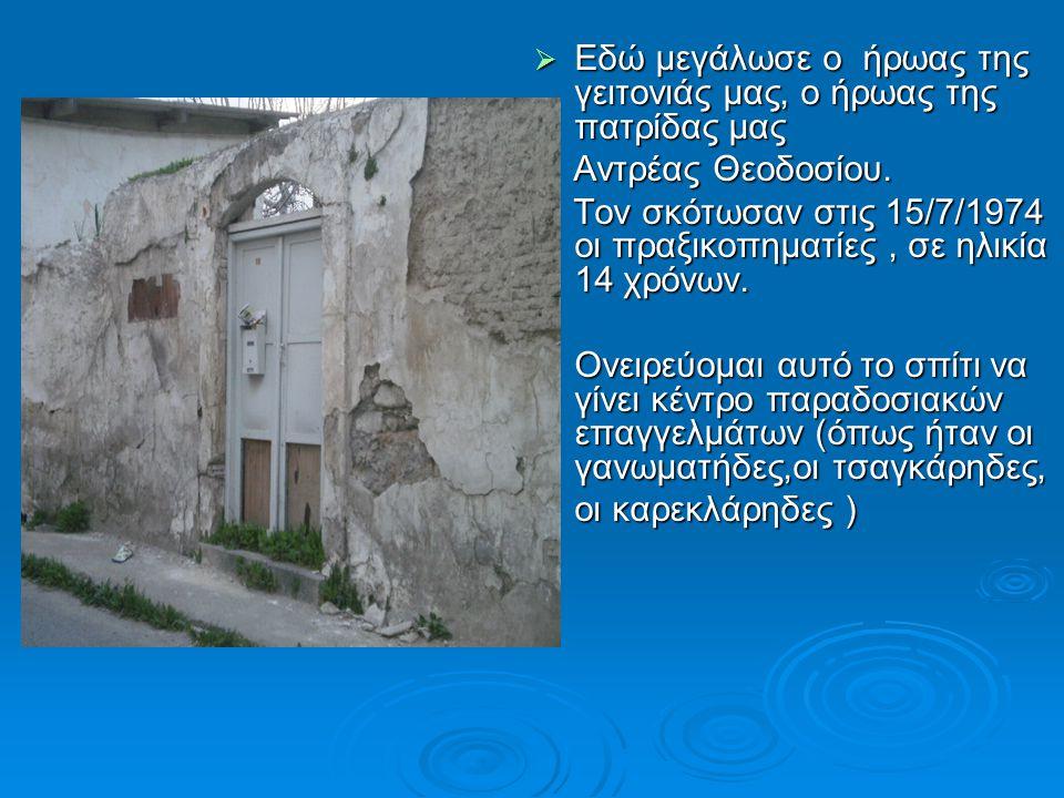  Εδώ μεγάλωσε ο ήρωας της γειτονιάς μας, ο ήρωας της πατρίδας μας Αντρέας Θεοδοσίου. Αντρέας Θεοδοσίου. Τον σκότωσαν στις 15/7/1974 οι πραξικοπηματίε