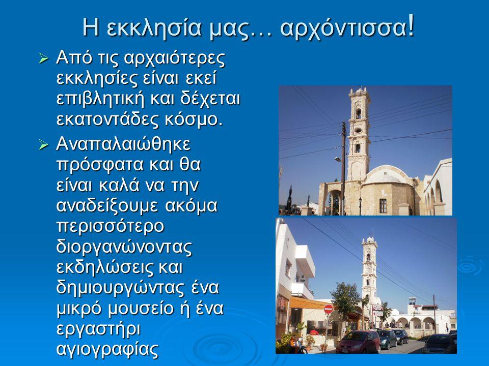 Η εκκλησία μας… αρχόντισσα! ΑΑΑΑπό τις αρχαιότερες εκκλησίες είναι εκεί επιβλητική και δέχεται εκατοντάδες κόσμο. ΑΑΑΑναπαλαιώθηκε πρόσφατα κα