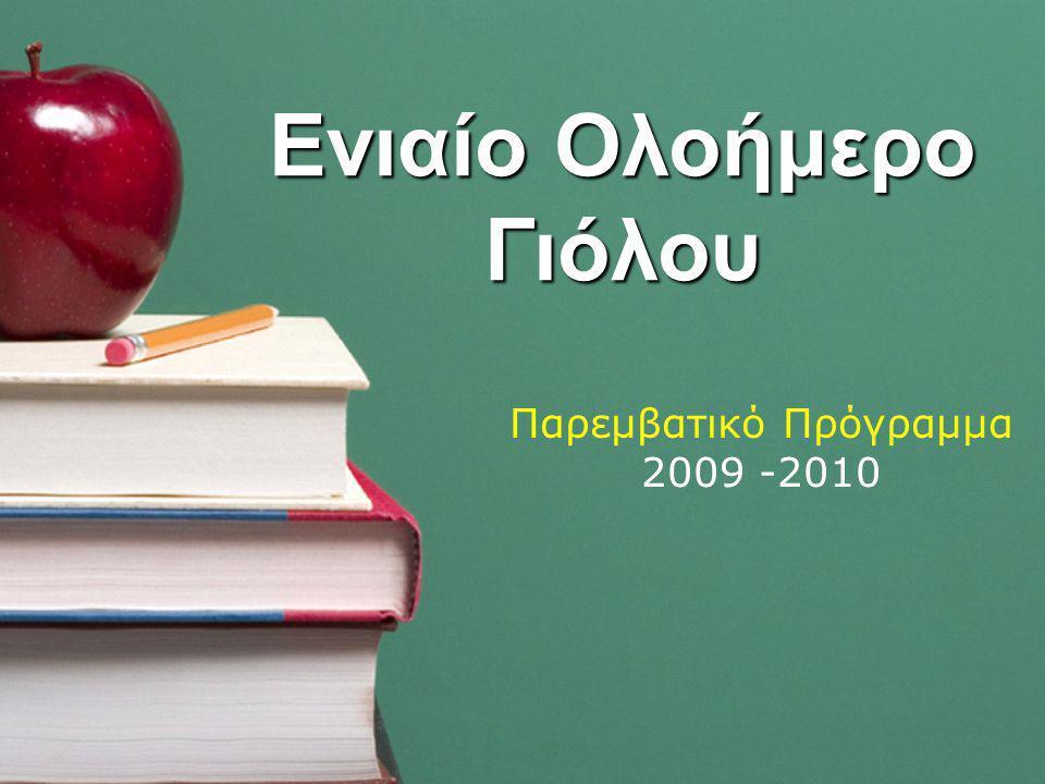 Ενιαίο Ολοήμερο Γιόλου Παρεμβατικό Πρόγραμμα 2009 -2010