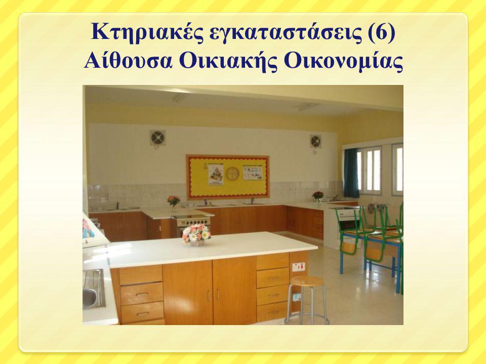 Κτηριακές εγκαταστάσεις (6) Αίθουσα Οικιακής Οικονομίας