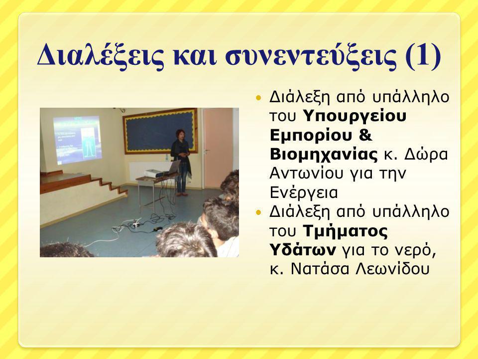 Διαλέξεις και συνεντεύξεις (1) Διάλεξη από υπάλληλο του Υπουργείου Εμπορίου & Βιομηχανίας κ. Δώρα Αντωνίου για την Ενέργεια Διάλεξη από υπάλληλο του Τ