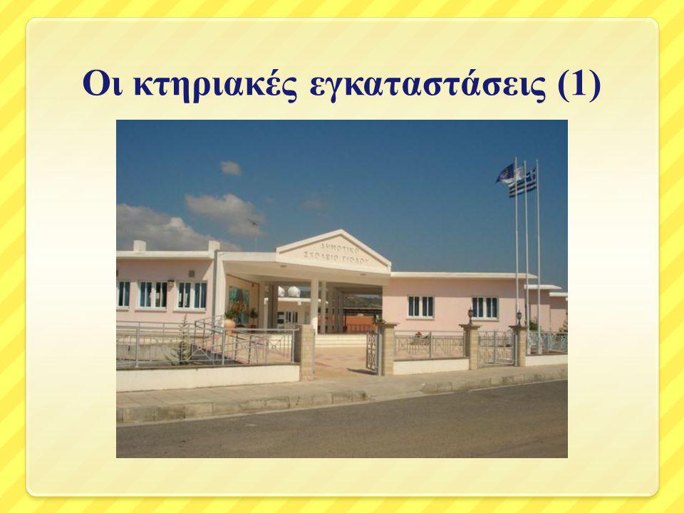 Οι κτηριακές εγκαταστάσεις (1)