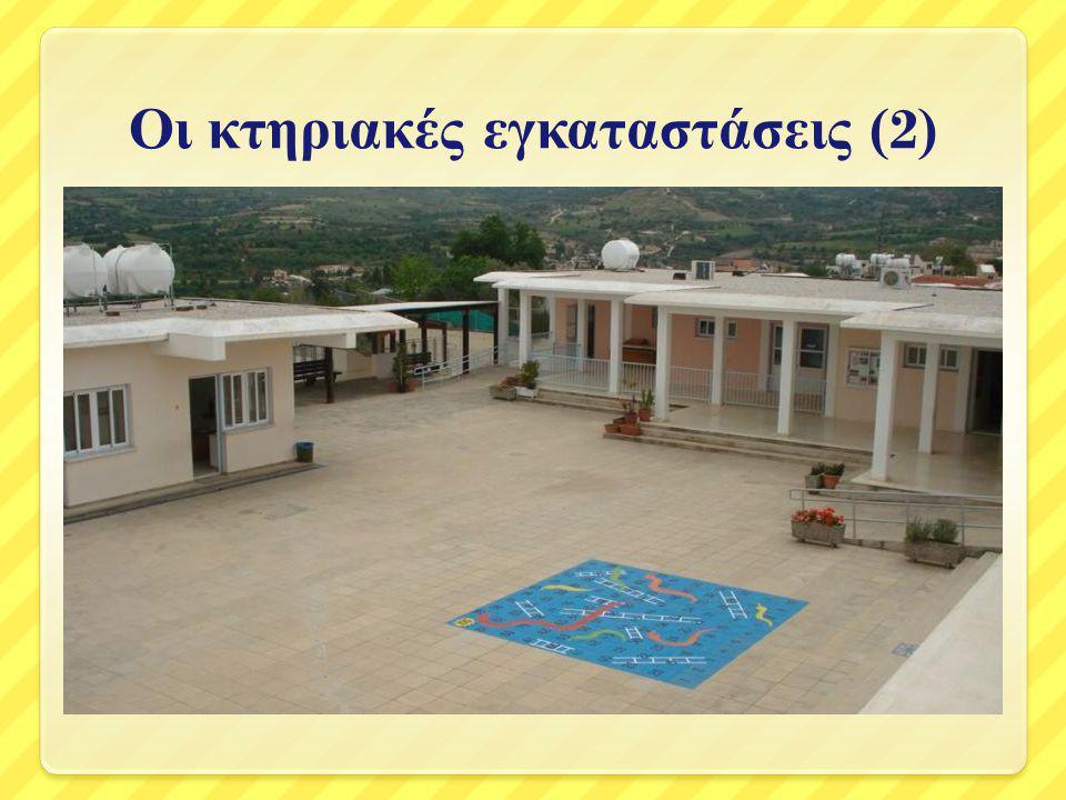 Οι κτηριακές εγκαταστάσεις (2)