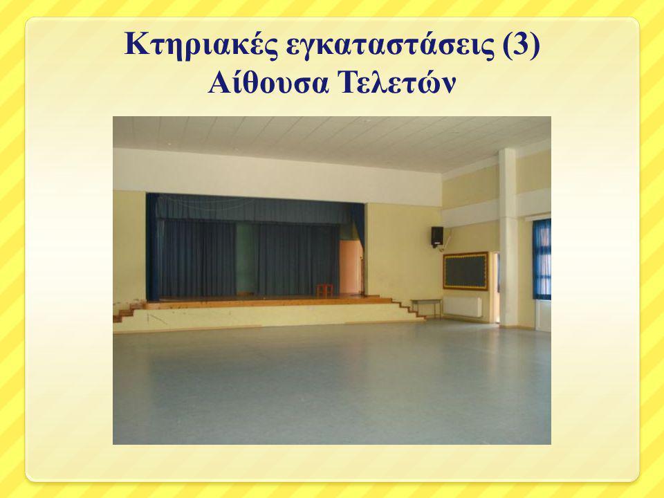 Κτηριακές εγκαταστάσεις (4) Αίθουσα Τεχνολογίας