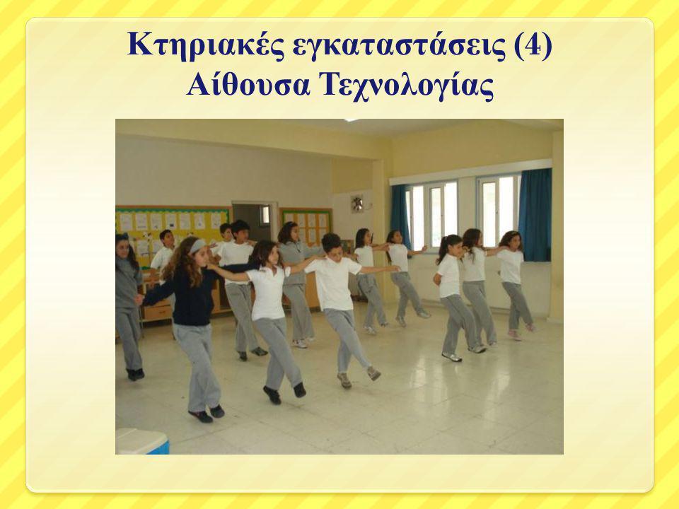 Εκδηλώσεις για το πράσινο (2) Δεντροφύτευση στο χώρο του σχολείου και στην κοινότητα.