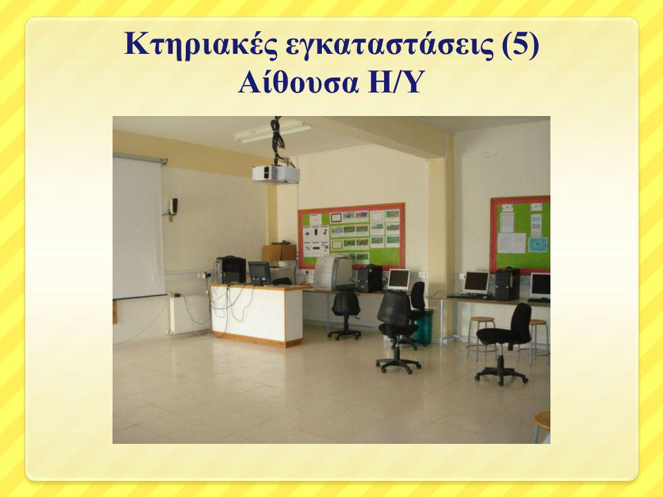 Κτηριακές εγκαταστάσεις (5) Αίθουσα Η / Υ