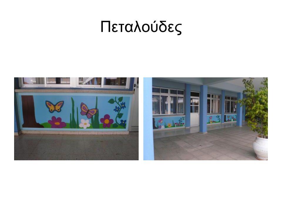 Στις σκάλες οι ζωγραφιές έγιναν απ' ευθείας στον τοίχο.