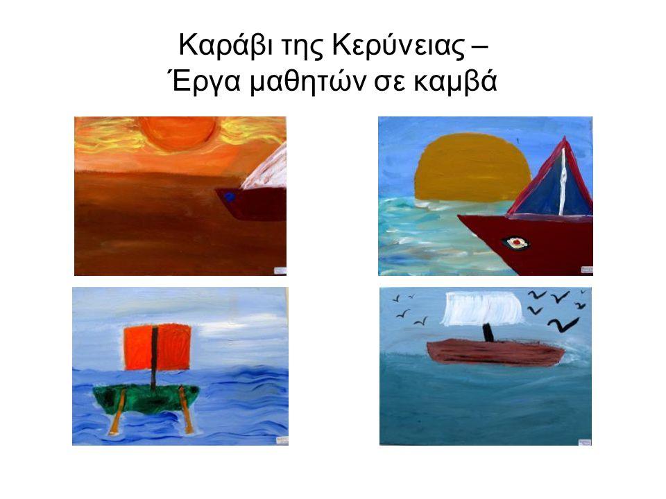 Καράβι της Κερύνειας – Έργα μαθητών σε καμβά