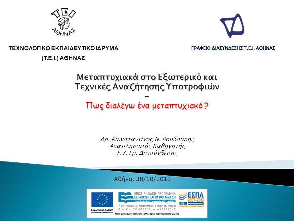 Αθήνα, 30/10/2013 ΤΕΧΝΟΛΟΓΙΚΟ ΕΚΠΑΙΔΕΥΤΙΚΟ ΙΔΡΥΜΑ (T.E.I.) ΑΘΗΝΑΣ Μεταπτυχιακά στο Εξωτερικό και Τεχνικές Αναζήτησης Υποτροφιών - Πως διαλέγω ένα μετα