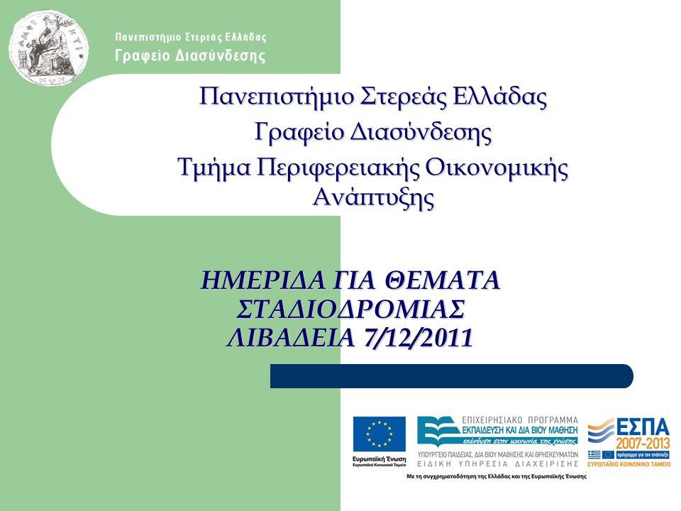 Θέματα Παρουσίαση ΓΔ Στόχος ΓΔ Δράσεις ΓΔ Αποδέκτες Υπηρεσιών ΓΔ Τρόποι Εξυπηρέτησης Χρηστών Επικοινωνία