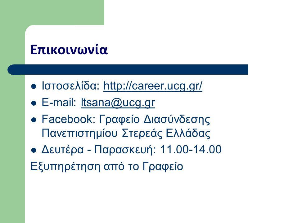 Επικοινωνία Ιστοσελίδα: http://career.ucg.gr/http://career.ucg.gr/ E-mail: ltsana@ucg.grltsana@ucg.gr Facebook: Γραφείο Διασύνδεσης Πανεπιστημίου Στερεάς Ελλάδας Δευτέρα - Παρασκευή: 11.00-14.00 Εξυπηρέτηση από το Γραφείο