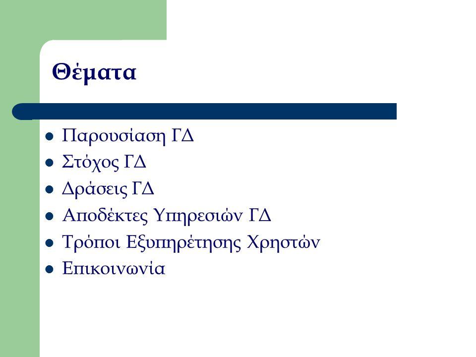 Το Γραφείο Διασύνδεσης του Πανεπιστημίου Στερεάς Ελλάδας λειτουργεί στα πλαίσια του Επιχειρησιακού Προγράμματος: «Εκπαίδευση και Δια Βίου Μάθηση» (Ε.Π.Ε.Δ.Β.Μ.) του ΕΣΠΑ (2007- 2013), Άξονας Προτεραιότητας 6: «Αναβάθμιση των συστημάτων αρχικής επαγγελματικής κατάρτισης και επαγγελματικής εκπαίδευσης και σύνδεση της εκπαίδευσης με την αγορά εργασίας στις 2 Περιφέρειες Σταδιακής Εισόδου» και συγχρηματοδοτείται από την Ευρωπαϊκή Ένωση Ευρωπαϊκό Κοινωνικό Ταμείο (Ε.Κ.Τ.)) και από εθνικούς πόρους Σύσταση
