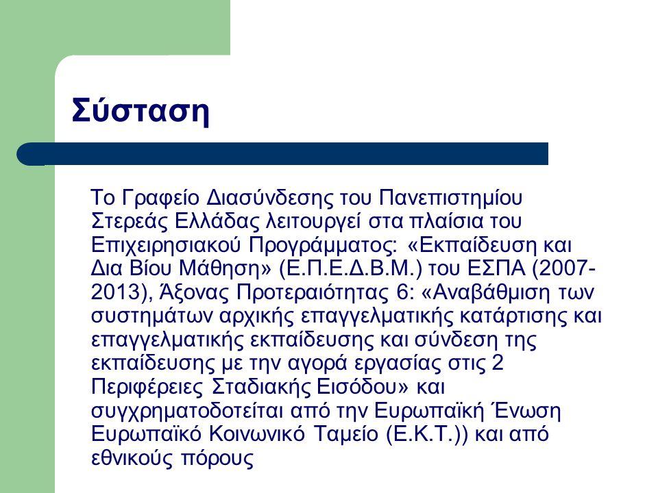 Πανεπιστήμιο Στερεάς Ελλάδας Τμήματα : – Τμήμα Πληροφορικής με Εφαρμογές στη Βιοϊατρική – Τμήμα Περιφερειακής Οικονομικής Ανάπτυξης Έναρξη λειτουργίας ΓΔ: Νοέμβριος 2010 Γραφείο Διασύνδεσης – στην έδρα του Πανεπιστημίου στη Λαμία – Κόμβος Γραφείου στη Λειβαδιά