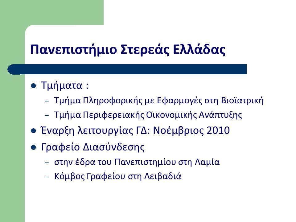 Πανεπιστήμιο Στερεάς Ελλάδας Τμήματα : – Τμήμα Πληροφορικής με Εφαρμογές στη Βιοϊατρική – Τμήμα Περιφερειακής Οικονομικής Ανάπτυξης Έναρξη λειτουργίας