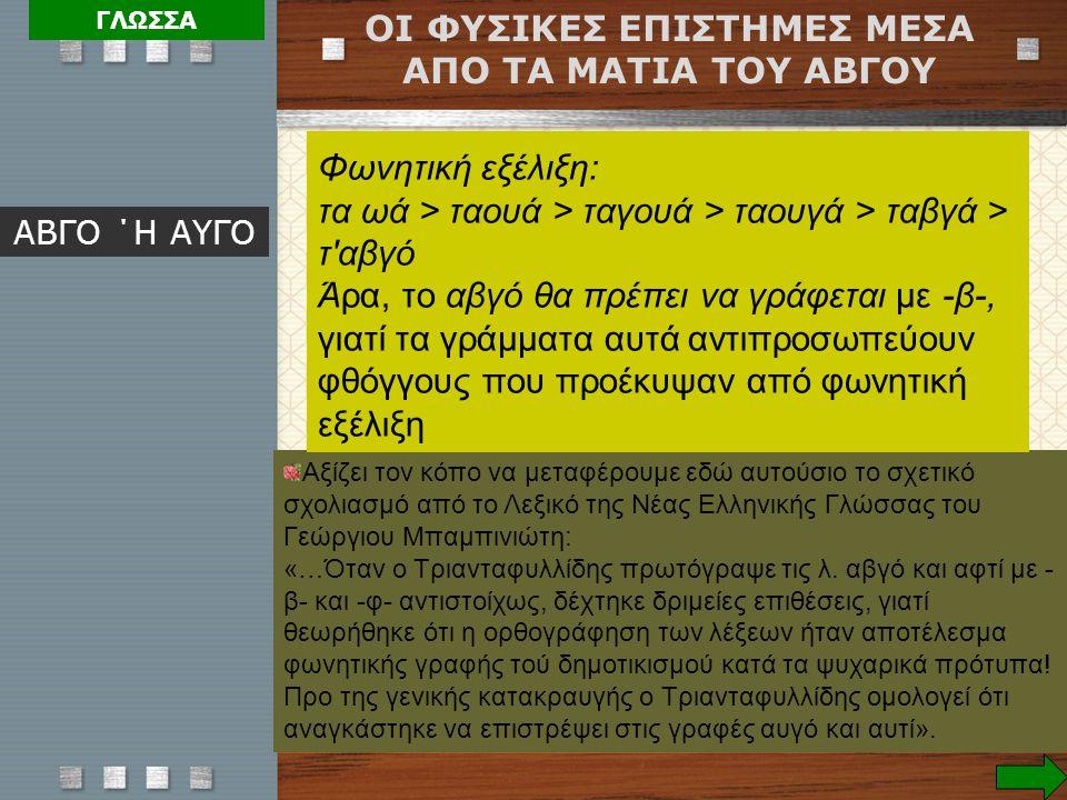 Αξίζει τον κόπο να μεταφέρουμε εδώ αυτούσιο το σχετικό σχολιασμό από το Λεξικό της Νέας Ελληνικής Γλώσσας του Γεώργιου Μπαμπινιώτη: «…Όταν ο Τριανταφυ