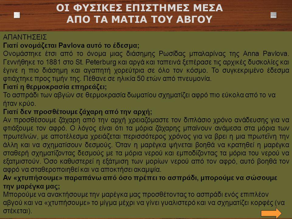 ΟΙ ΦΥΣΙΚΕΣ ΕΠΙΣΤΗΜΕΣ ΜΕΣΑ ΑΠΟ ΤΑ ΜΑΤΙΑ ΤΟΥ ΑΒΓΟΥ ΑΠΑΝΤΗΣΕΙΣ Γιατί ονομάζεται Pavlova αυτό το έδεσμα; Ονομάστηκε έτσι από το όνομα μιας διάσημης Ρωσίδα