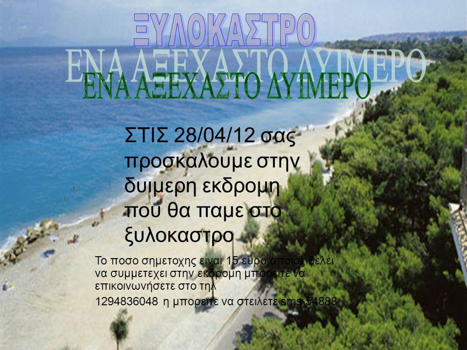 Το ποσο σημετοχης ειναι 15 ευρο οποιος θελει να συμμετεχει στην εκδρομη μπορειτε να επικοινωνήσετε στο τηλ 1294836048 η μπορειτε να στειλετε sms 54888