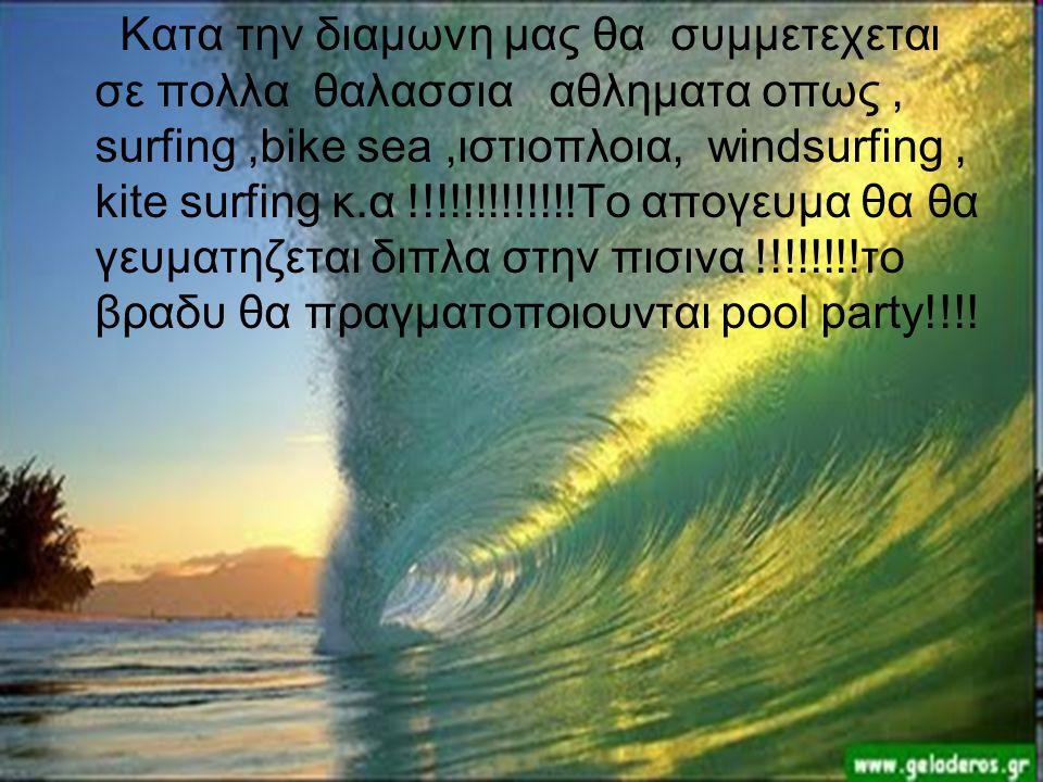 Κατα την διαμωνη μας θα συμμετεχεται σε πολλα θαλασσια αθληματα οπως, surfing,bike sea,ιστιοπλοια, windsurfing, kite surfing κ.α !!!!!!!!!!!!!Το απογε
