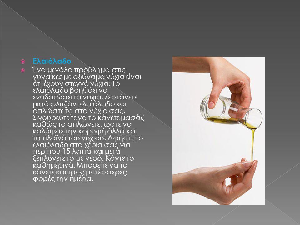  Ελαιόλαδο  Ένα μεγάλο πρόβλημα στις γυναίκες με αδύναμα νύχια είναι ότι έχουν στεγνά νύχια. Το ελαιόλαδο βοηθάει να ενυδατώσει τα νύχια. Ζεστάνετε