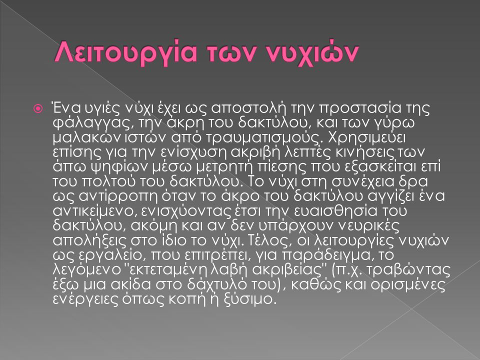  Δερματόφυτα Δερματόφυτα  Ζυμομύκητες Ζυμομύκητες  Καλούπια
