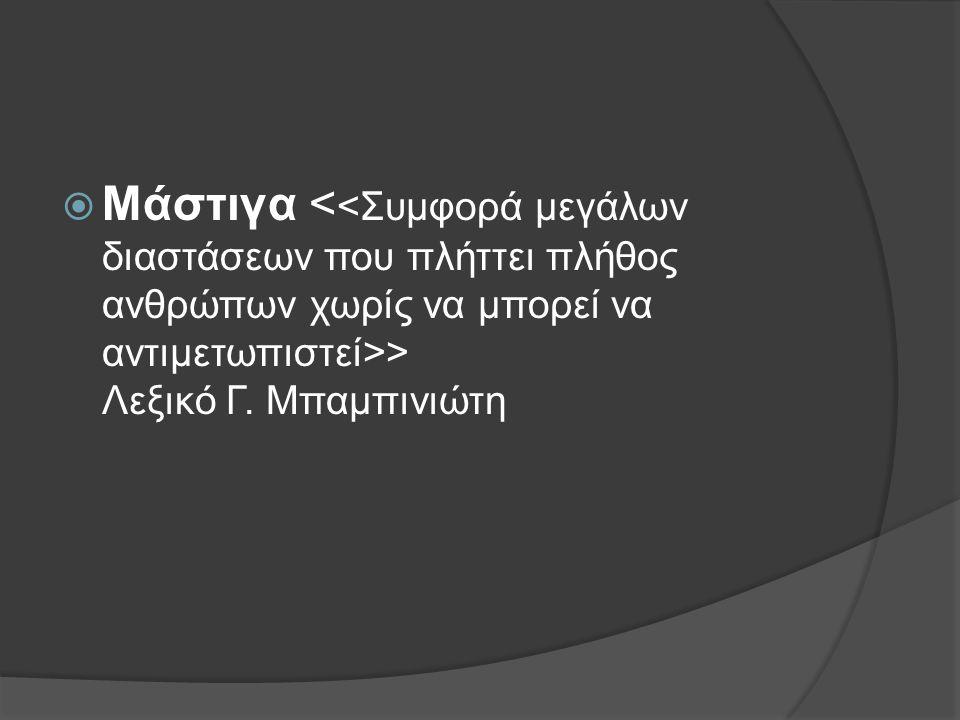  Μάστιγα > Λεξικό Γ. Μπαμπινιώτη