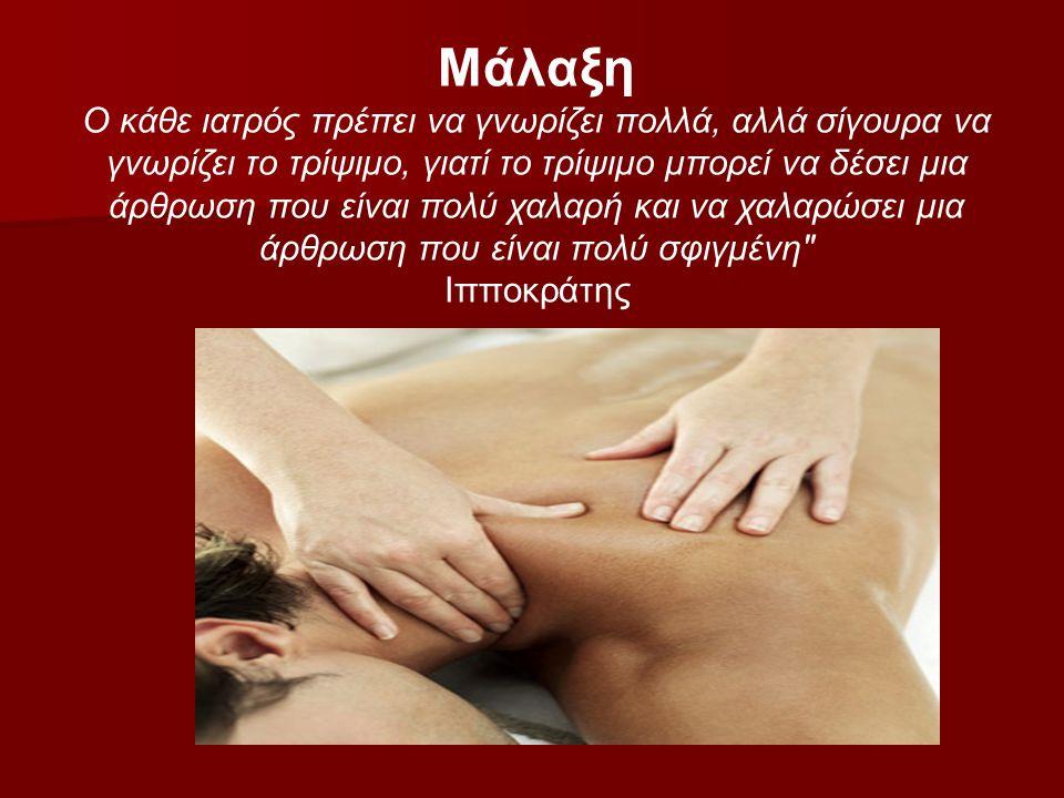 Μάλαξη - Massage Οι συστηματικοί χειρισμοί των μαλακών ιστών που εφαρμόζονται με το μασάζ είναι από τις αρχαιότερες απλούστερες και πιο φυσικές θεραπευτικές τεχνικές που έχει χρησιμοποιήσει ο άνθρωπος.