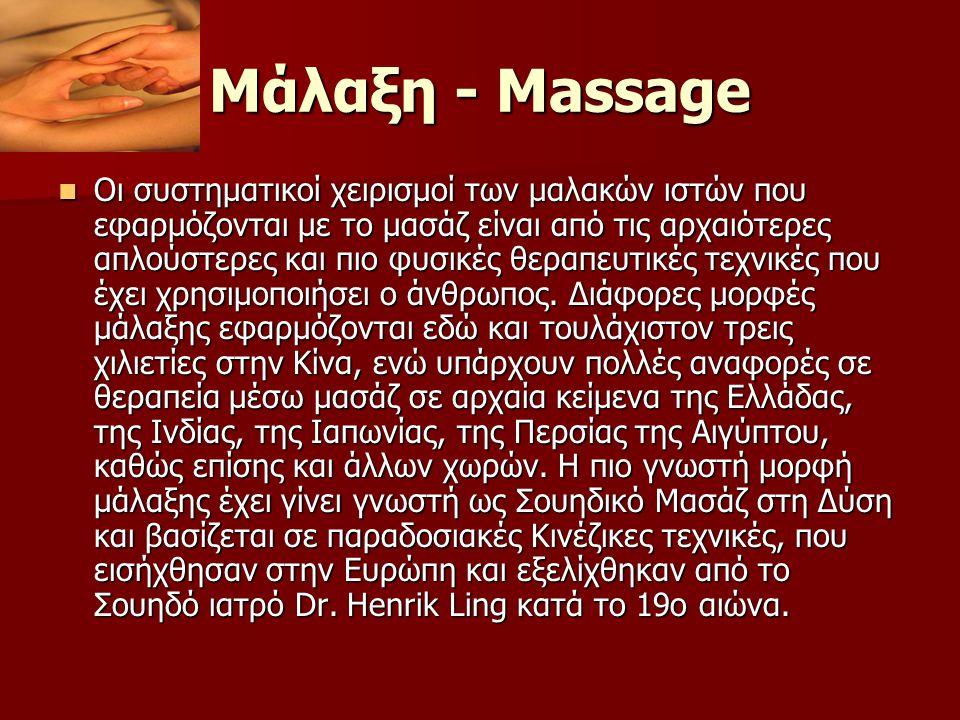 Μάλαξη - Massage Παρ όλα αυτά το ενδιαφέρον για το μασάζ στην Ευρώπη είχε ξεκινήσει κατά τη διάρκεια της Αναγέννησης στη Γαλλία.