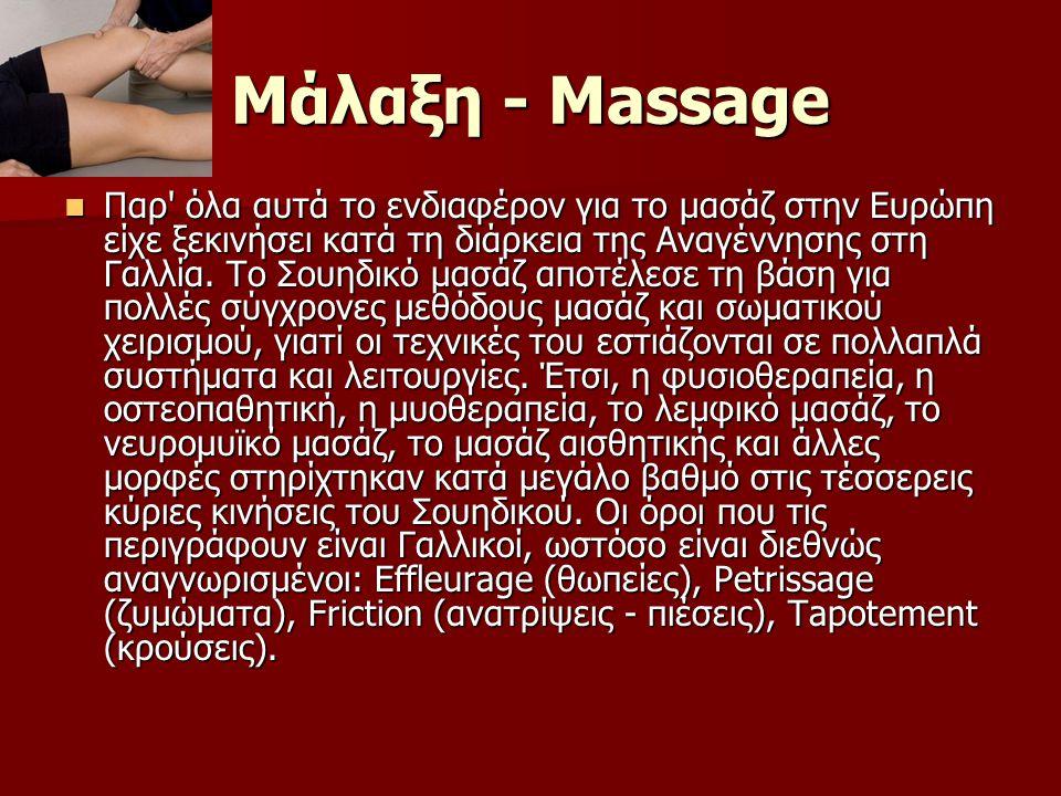 Μάλαξη - Massage Οι χειρισμοί και μαλάξεις επιλέγονται ανάλογα με την κατάσταση του ασθενή και το επιθυμητό αποτέλεσμα.